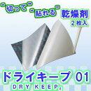 乾燥剤,ドライキープ01,シール状乾燥剤,シート状乾燥剤,湿気対策