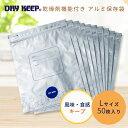 アルミ袋 に 乾燥剤 の機能がついた チャック付き アルミ保存袋『ドライキープ』(Lサイズ)50枚入【特許取得】乾燥袋…