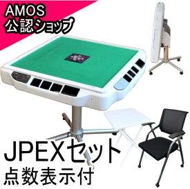 全自動麻雀卓AMOSJPEX「アモスジェイピーEX」【お得なフルセット】【点数表示付】【送料無料】【安心一年保証付】