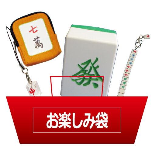 お楽しみ袋(麻雀グッツ詰め合わせ)【限定15セット】【大感謝セール】