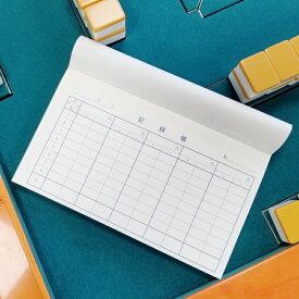 スコア(麻雀得点記録帳)10冊【まとめ割】