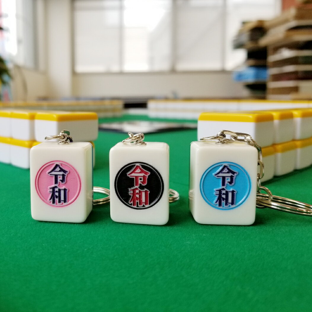 新元号「令和記念」麻雀牌キーホルダー(手づくり)