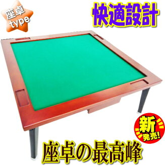 [Handmade Mahjong table low tables our girls new!