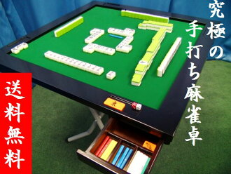 Premier Hanako Mahjong (Mahjong hand-made table) popular storage easy people slap Mahjong table