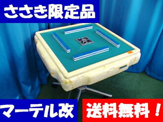 Fully automatic Mahjong Taku Martell R Leach sounds with d. table Board