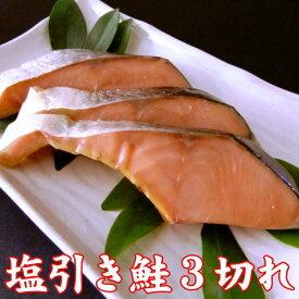 塩引き鮭(塩引鮭) 切り身 3切れ (1切れづつ個包装) 塩引鮭 村上 新潟 天然 寒風干し 鮭 さけ サケ