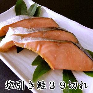 塩引き鮭(塩引鮭) 切り身 39切れ (1切れづつ個包装) 送料無料 送料込 天然 塩引鮭 鮭 さけ サケ 新潟 村上 名産品