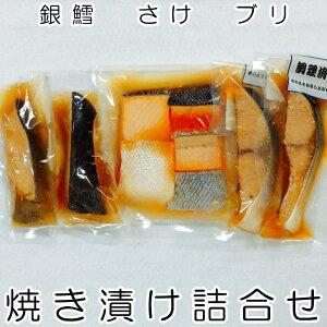 【お歳暮 ギフト】鮭5切れ 銀鱈2切れ ブリ2枚 焼き漬け詰合 調理済み 惣菜 漬け魚 食品 パック セット 送料無料 送料込 お誕生日 プレゼント
