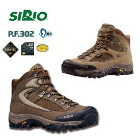 【SIRIO】(シリオ) Trekking Shoes トレッキングシューズ ゴアテックス P.F.302 GTX BEG(ベージュ)CAFE(カフェ)(レディース)