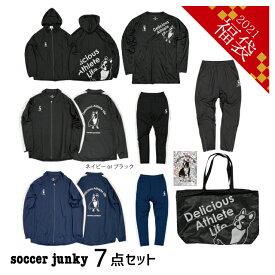 福袋 2021 サッカージャンキー 7点セット フットサル サッカー HB038 HAPPY BAG 合宿 遠征 入部