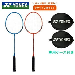 ヨネックス バドミントン ラケット 2本セット ガット張り上げ済 B4000 ブルー オレンジ 初心者向け 運動 練習用 カバー付 遊び YONEX B4000G バドミントンラケット