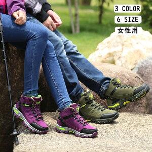 登山靴 レディース トレッキングシューズ 防水ソール トレッキング ハイキング 撥水 ランニングシューズ 大きいサイズ ハイカット ウォーキング 送料無料