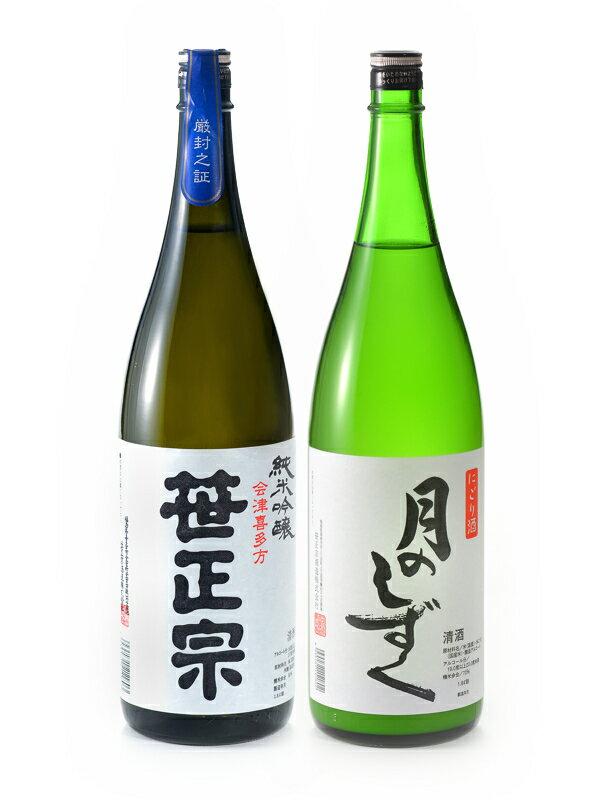 お得な2本セット 純米吟醸 にごり酒 月のしずく 1.8L 笹正宗 日本酒 お酒 ギフト プレゼント お祝い 還暦 誕生日 感謝 記念 贈り物