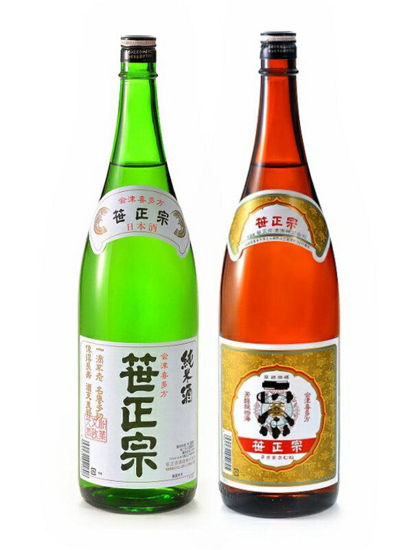お得な2本セット 組み合わせ 純米酒 普通酒 1.8L 笹正宗 日本酒 お酒 ギフト プレゼント お祝い 還暦 誕生日 感謝 記念 贈り物