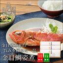 【送料込】金目鯛姿煮3枚 [化粧箱入] (NI-01)<旬海堂>【煮魚 魚の煮付け 調理済 湯せん 宮城 金目鯛】