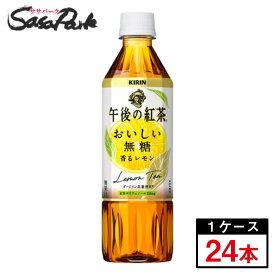 キリン 午後の紅茶 おいしい無糖 香るレモン PET 500ml×24本(1ケース)【お取り寄せ商品】