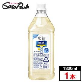 キリン 氷結 無糖 レモン コンク 1800ml リキュール【業務用】【家飲み】アルコール40度
