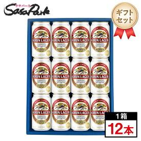 【ギフト用】キリン ラガービールギフト 350ml缶(12本)【送料無料(離島・沖縄・北海道除く)】【敬老の日】