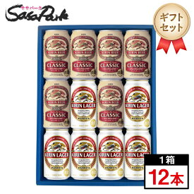 【ギフト用】キリン ビールギフト 350ml缶(クラシックラガー6本・ラガービール6本=計12本)【送料無料(離島・沖縄・北海道除く)】【敬老の日】