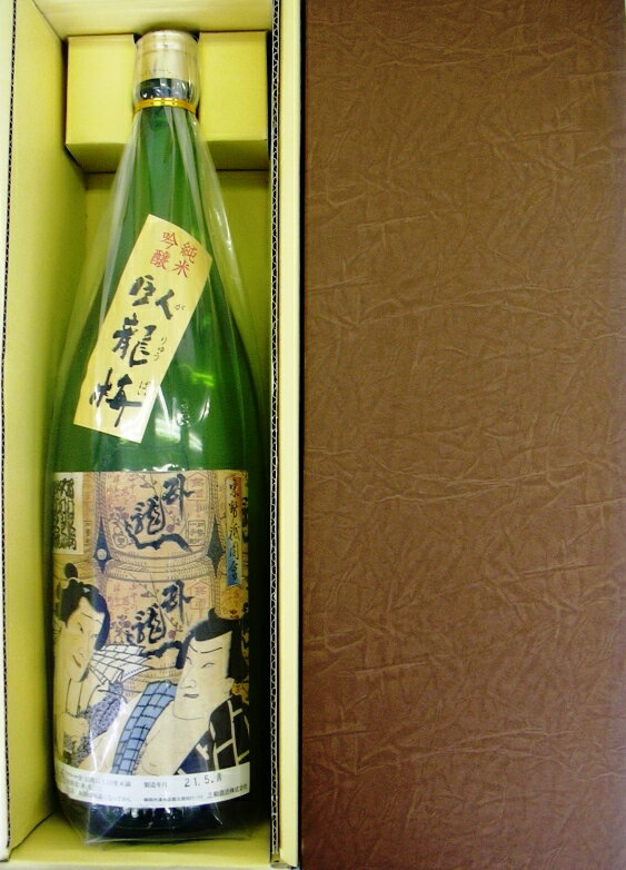 【通年清酒ギフト】純米吟醸 臥龍梅(がりゅうばい)1800ml化粧箱入【静岡吟醸】