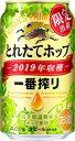 【予約受付中】<10月29日発売> キリン 一番搾り とれたてホップ 生ビール 350ml×24本×2箱【合計48本】