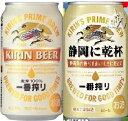 【送料無料】【限定品】【飲み比べ】 キリン一番搾り と 一番搾り静岡に乾杯 350ml 各1箱【合計48本】