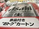 2019年6月発売 送料無料(西濃) <景品付き> アサヒ スーパードライ 350ml × 24本 × 2箱 合計48本