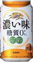 【送料無料(西濃)】 キリン 濃い味<糖質0> 350ml×24本×2箱【合計48本】