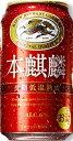 キリン 本麒麟 缶 350ml×24本×2箱【合計48本】【関東・東海送料無料】