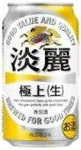 【送料無料(西濃)】 キリン 淡麗極上<生> 350ml×24本×2箱【合計48本】