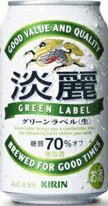 【送料無料(西濃)】 キリン 淡麗グリーンラベル 350ml×24本×2箱【合計48本】