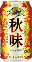 【2017年8月14日より順次発送】【送料無料】キリン 秋味 350ml×24缶×2箱【合計48本】