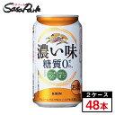 キリン 濃い味 <糖質0> 350ml × 24本 × 2箱 合計48本【関東・東海送料無料】
