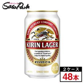 キリン ラガービール 350ml×24缶×2箱【合計48本】【関東・東海送料無料】