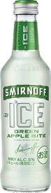 スミノフアイス 《グリーンアップルテイスト》 275ml×24本 【SMIRNOFF ICE GREEN APPLE BITE】