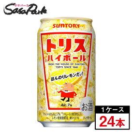サントリー トリス ハイボール 350ml×24本(1ケース)【缶 ALC.7%】【関東・東海送料無料】