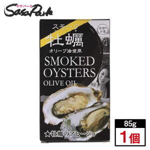 【晩酌のお供に】スモーク 牡蠣缶詰 牡蠣のアヒージョ 85g カネイ岡【アヒージョ味】
