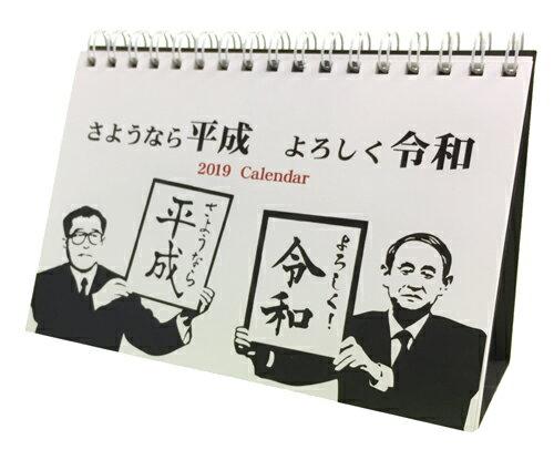 2019年版卓上カレンダー 『さようなら平成、よろしく令和』 【2個までメール便OK!】 A6サイズのコンパクトなスタンド型。 〜シーンに合わせていろいろ!当店オリジナル・カレンダー〜