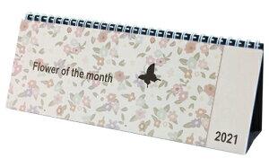 卓上3ケ月カレンダー『Flower of the month 2021』1枚で3ケ月分をチェックできる優れものカレンダー 【新生活応援!】