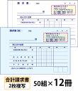 【オリジナル名入れ伝票印刷】合計請求書(2枚複写)『50組×12冊』 Den-003-012 選べる4書体簡単伝票作成 【送料無料…