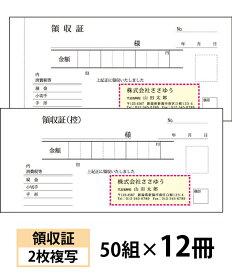 【オリジナル名入れ伝票印刷】領収証(2枚複写)『50組×12冊』 Den-005-012 選べる4書体簡単伝票作成 【送料無料】〜小ロットからOK!キレイな品質のオフセット印刷伝票〜