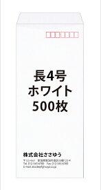 【格安限定品】『オリジナル封筒印刷』長4・ホワイト・500枚 [Fu4-whi-500z] テンプレート11種から選んで簡単封筒作成 〜小ロットから対応!キレイな品質のオフセット印刷封筒です〜