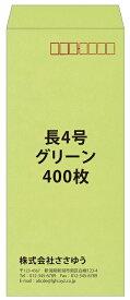 【格安限定品!】『オリジナル封筒印刷』長4・グリーン・400枚 [Fu4-gre-400z] テンプレート11種から選んで簡単封筒作成 〜小ロットから対応!キレイな品質のオフセット印刷封筒です〜