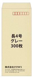 【格安限定品!】『オリジナル封筒印刷』長4・グレー・300枚 [Fu4-gra-300z] テンプレート11種から選んで簡単封筒作成 〜小ロットから対応!キレイな品質のオフセット印刷封筒です〜