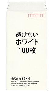 【オリジナル封筒印刷】長3・透けない封筒・ホワイト・100枚 [Fu3-swhi-0100] テンプレート11種から選んで簡単封筒作成 〜請求書や個人情報などを送る時に最適!〜
