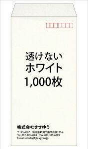【オリジナル封筒印刷】長3・透けない封筒・ホワイト・1000枚 [Fu3-swhi-1000] テンプレート11種から選んで簡単封筒作成 【全国送料無料】〜請求書や個人情報などを送る時に最適!〜