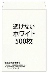 【オリジナル封筒印刷】角2・透けない封筒・ホワイト・500枚 [Fu2-swhi-0500] テンプレート11種から選んで簡単封筒作成 【全国送料無料】〜請求書や個人情報などを送る時に最適!〜