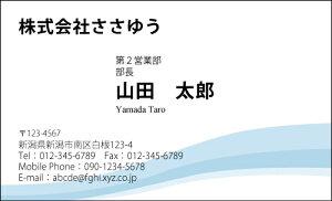 【オリジナル名刺印刷】ベーシック名刺[B_117_h]《カラー名刺片面100枚入ケース付》テンプレートを選んで簡単名刺作成シンプルなデザインでビジネスからプライベートまで幅広く使えるス
