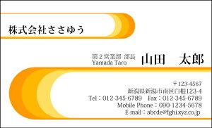 【オリジナル名刺印刷】ベーシック名刺[B_127_h]《カラー名刺片面100枚入ケース付》テンプレートを選んで簡単名刺作成シンプルなデザインでビジネスからプライベートまで幅広く使えるス