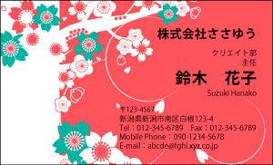 【オリジナル名刺印刷】フラワー名刺[F_008_s]《カラー名刺片面100枚入ケース付》テンプレートを選んで簡単名刺作成女性らしさとやさしさが伝わる女子に人気の花柄名刺です【カラフルな